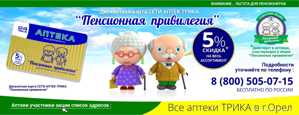 Аптека Трика на Солдатской улице Изображение 6