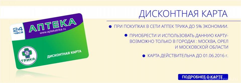 Аптека Трика на Солдатской улице Изображение 1