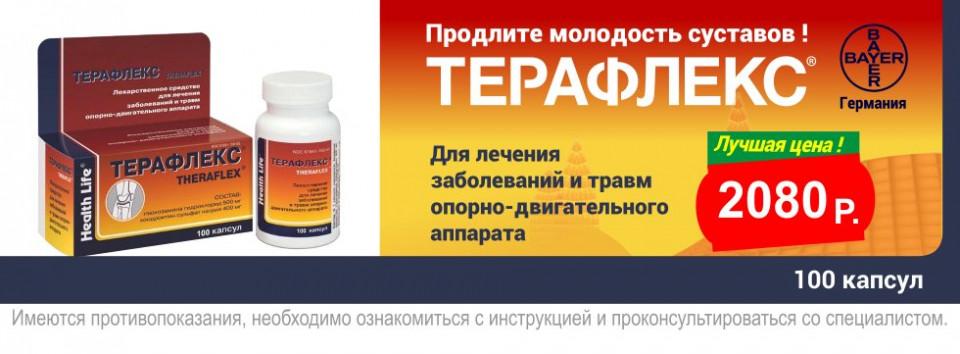 Аптека Трика на Ухтомской улице Изображение 4