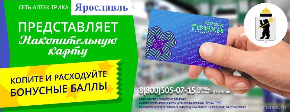 Аптека Трика на Ухтомской улице Изображение 6