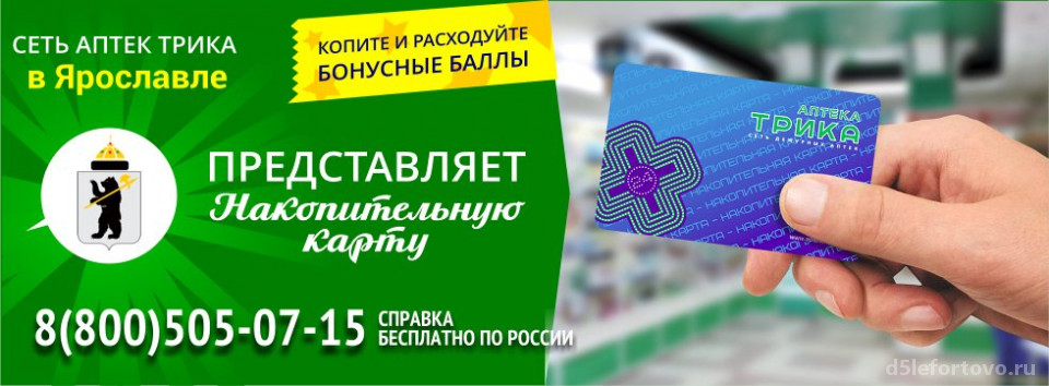 Аптека ТРИКА на Авиамоторной улице Изображение 8
