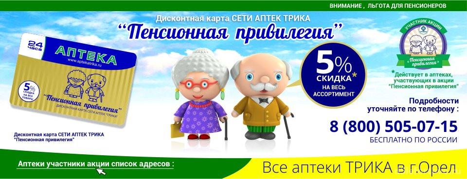 Аптека ТРИКА на Авиамоторной улице Изображение 6