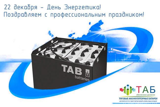 Торговая компания Тяговые аккумуляторные батареи Изображение 6